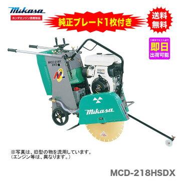 【代引不可】【純正ブレード1枚付き!】〈三笠産業〉コンクリートカッター MCD-218HSDX【新製品】