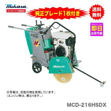 【代引不可】【純正ブレード1枚付き!】〈三笠産業〉コンクリートカッター MCD-216HSDX【新製品】