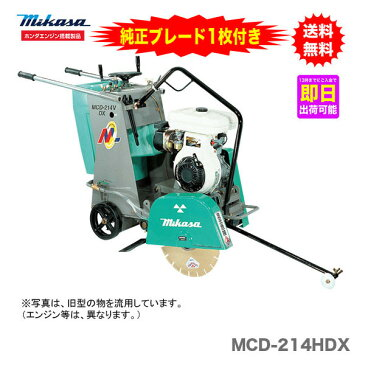 【代引不可】【純正ブレード1枚付き!】〈三笠産業〉コンクリートカッター MCD-214HDX【新製品】
