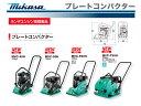 【代引不可】【5台限りです!】〈三笠産業〉プレートコンパクター MVC-F60H【新製品】 3