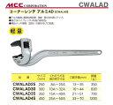 【新品】【数量限定】〈MCC〉コーナーレンチ アルミAD CWALAD45 2
