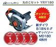 【新入荷】レヂトン YRY180(新ダイワ製B18N2F+MD180)【丸のこセット】【レヂトンマッハソーMD180・4枚付】