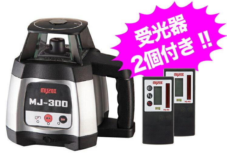 【受光器2個付き】 マイゾックス 自動整準レーザーレベル MJ-300 (受光器2個・ロッドクランプ・三脚・ケース付)【超特価】【オススメ】:プロ工具のJapan-Tool
