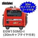 【数量限定】〈新ダイワ〉発電機 兼用 エンジン溶接機 EGW150MD-I(30mキャプタイヤ付き)【代引不可・車上引き渡し品】