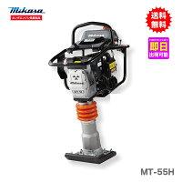 【代引不可】【オススメ】〈三笠産業〉タンピングランマーMT-55H【新製品】
