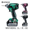 【数量限定価格】Hitachi/日立工機 18Vコードレスインパクトドライバー WH18DKL(2LSCK)(L)(R)(B)