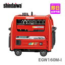 【数量限定】〈新ダイワ〉発電機 兼用 エンジン溶接機EGW160M-I(本体のみタイプ)【代引不可・車上引き渡し品】