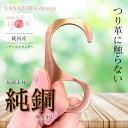 アシストフック 銅 抗菌 日本製 つり革に触らない タッチレス ウイルス対策 純銅削り出し 純国産