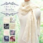 ショール(日本製ショールちりめん花柄)着物和装シンプルストール和洋兼用マフラーかわいいおしゃれ