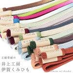 正絹帯締め/手組紐