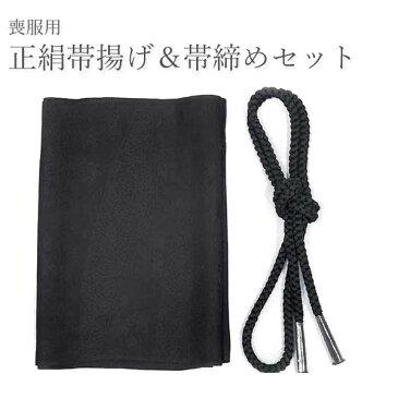【喪服用 正絹 黒の帯揚げ・帯締めセット】着物 和装 葬儀 お葬式 ブラックフォーマル