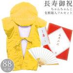 傘寿・米寿祝い・黄色い祝着/黄色いちゃんちゃんこ3点セット