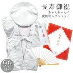 「白寿(99歳)」白色の祝着/ちゃんちゃんこ3点セット