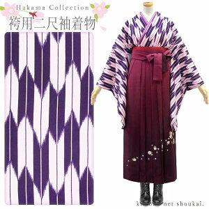 [Free shipping (excluding Okinawa)] Two-sleeve kimono for hakama [Purple purple x white Yasuri 15386] Washable kimono Finished two-sleeved graduation ceremony Thanksgiving party Furisode Retro Modern