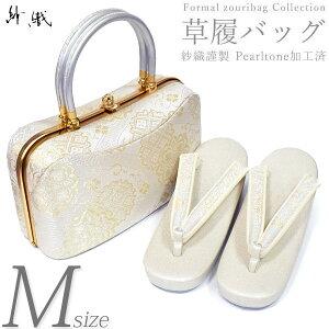 Made in Japan Saori sandals for sandals bag set M [M size silver stand / Kasumi Karabun 14448] Tomesode visiting wear shipping fee Free Formal Pearl Tone Sandals Back Wedding Saori Ladies