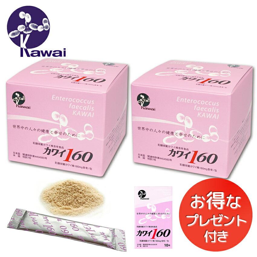 プロバイオティクス, フェカリス菌 2 Kawai 160 160mg Kawai160