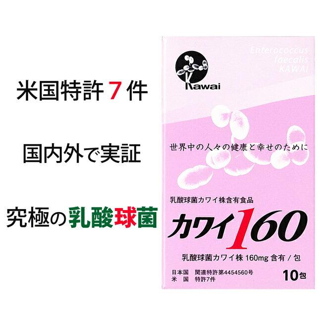 プロバイオティクス, フェカリス菌  160 160mg 10 Kawai160 Kawai