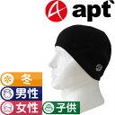 apt' アンダーヘルメットキャップ 暖かい裏起毛 男女兼用 フリーサイズ 耳カバー CP