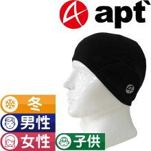 apt'アンダーヘルメットキャップ暖かい裏起毛男女兼用フリーサイズ