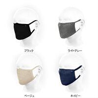 NAROOMASK(ナルーマスク)F.U+洗って繰り返し使える、高機能フィルターマスク。