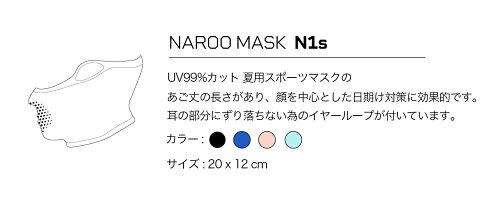 NAROOMASK(ナルーマスク)N1sUV99%カット夏用スポーツマスク