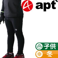 apt'キッズ暖かい裏起毛ランバイク用パッド付きパンツ