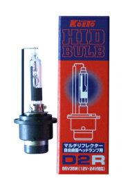 コイト製HIDバルブD2R85V35W(12V・24V対応)マルチリフレクター自由曲面ヘッドランプ用