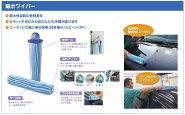 【メーカー直送品・代引き不可】本荘興産社製吸水ワイパー(ケースあり)品番9992