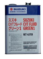 スズキ純正CVTフルード99000-22B15-046グリーン1(4L)