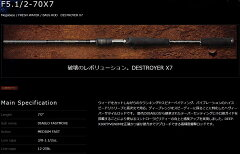 国内送料無料!(Domestic only)メガバス Megabass DESTROYER X7 デストロイヤーX7 DIABLO FA...