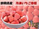 ポイント20倍 送料無料 冷凍いちご 静岡県産 章姫 1kg...