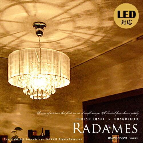 シャンデリア アンティーク シェード付LED対応 調光リモコン対応 リビン...