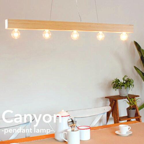 シーリングライト ペンダントライト 5灯 Canyon キャニオン DI CLASSE ディクラッセ LED対応 ダイニング用 食卓用 ウッド 北欧 ナチュラル モダン 4.5畳 6畳 8畳 おしゃれ 照明 ライト 明るい かわいい 西海岸 カリフォルニア デザイナーズ (CP4(PX10