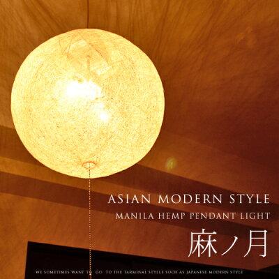 照明 【麻ノ月:あさのつき】ペンダントライト アジアンテイスト 和風照明 ペンダント照明 2色…