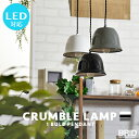 ペンダントライト 1灯 LED対応 [CRUMBLE LAMP 1 B...