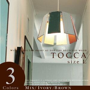 【TOCCA L:トッカ】ハンドペイントウッドシェードペンダントライト|3色(ミックス/アイボリー/ブラウン)+ソケットセット|ナチュラル|ペンダントライト|6畳|8畳|ライト|照明|ウッド|リビング|ダイニング|子供部屋|寝室【10P02Mar14】