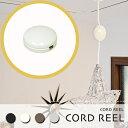 コードリール【CORD REEL R:コードリール R】コードアジャスター 照明 ペンダントライト コード調節器 コード収納 巻き取り(ホワイト/ブラック/ライトグレー/ブラウン)おしゃれ 便利 可愛い ペンダントコード コンセントコード レトロ