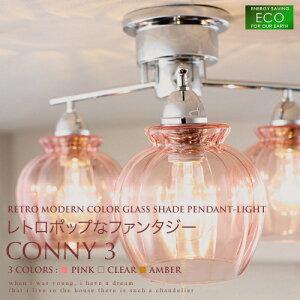 ■CONNY3:コニー3■ガラスシェード3灯シーリングライト/レトロポップ/照明/エコ/電球型蛍光灯/...