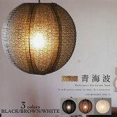 照明 【青海波:せいかいは】和風照明|和風ペンダントライト|3色(黒/茶/白)|インテリア照明|和モダン|純国産|和紙|アート和紙|エコ電球|電球型蛍光灯|ジャパニーズ|Fores:林工芸|TP-1613eco|アジアンテイスト|和室 10P26Mar16