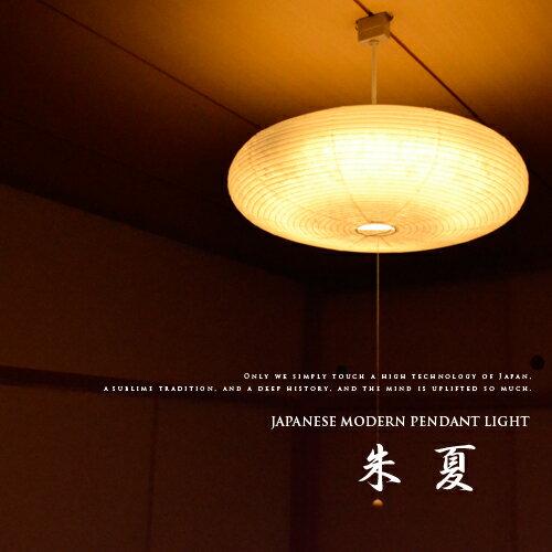 【朱夏:しゅか】和風ペンダントライト|和紙|スリム|丸形蛍光灯|省エネ|エコ|照明|ライト|デザイン照明|インテリア照明|リビング|和室|寝室|デザイナーズ旅館|上質|シーリングライト|6畳|8畳|和モダン【w4】【smtb-tk】【YDKG-tk】【P0322】
