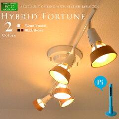 ■Hybrid Fortune:ハイブリッドフォーチュン■スポットライト/シーリングライト/リモコン式/調...