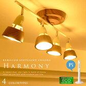【Harmony:ハーモニー】remote ceiling lamp(ストレート) 4灯スポットライトシーリングライト|リモコン付|点灯切替|エコ|省エネ|AW-0321|電球型蛍光灯|ライト|リビング用|寝室|LED電球対応|おしゃれ|スポットライト 4灯|シーリングライト おしゃれ