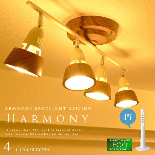 remote ceiling lamp(ストレート) 4灯スポットライトシーリングライト|リ...