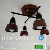 スポットライト【Harmony X:ハーモニー エックス】remote ceiling lamp(クロス) 4灯スポットライトシーリングライト|リモコン付|点灯切替|エコ|省エネ|AW-0322|電球型蛍光灯|照明|ライト|リビング用|寝室|LED電球対応|おしゃれ|4灯