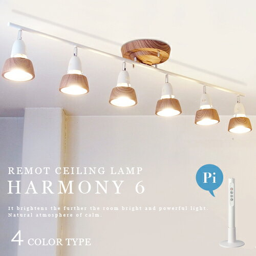 Harmony 66remote ceiling lamp click mozeypictures Gallery