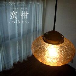 【MIKAN:蜜柑-みかん-】3色(AMBER/CLEAR/WHITE):罅(ヒビ)加工ガラス和モダンペンダントライト|【インテリア照明】【送料無料】【和風】【ダイニング】【P0129】【tk-point0129】
