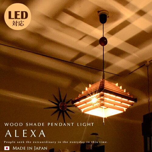 照明 和風照明 LED対応 ペンダントライト 和モダン和室 リビング ダイニング ...