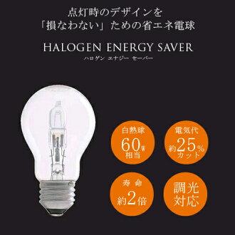 E26 45 W (相當於 60 瓦) 清光燈泡彩色燈泡類型鹵素燈生態節能 25%比切斷電源白熾燈泡生態燈泡 JD 100V45/P/L 三菱歐司朗燈泡是最具表現力