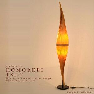 【komorebi:コモレビ】【tsi-2】【atelier libero:アトリエ リベロ】デザイナーズスタンドライト|和モダン|北欧|アジアン|間接照明|インテリア照明|送料無料|デザイナーズ|モダンインテリア|和室【10P02Mar14】