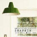 ■HORO LAMP:ホーローランプ-SNAFKIN:スナフキン-■琺瑯ペンダントライト|和モダン|レトロ...
